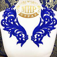 Лейсы нашивные 22х9см  Цвет- Sapphire Цена за 1шт