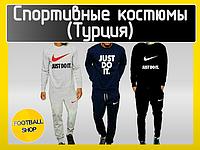 Мужские спортивные костюмы - Турция