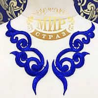 Лейсы нашивные (пара) 16х5см Цвет Sapphire