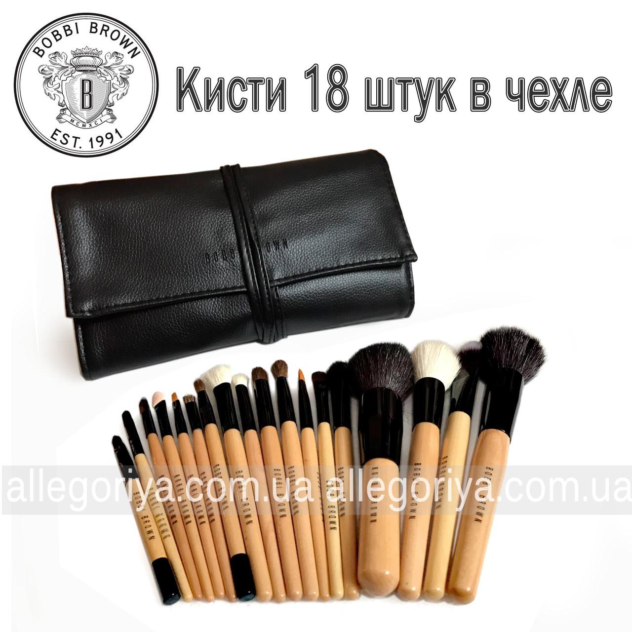 Набор косметических кистей от Bobbi Brown 18 штук + чехол в ПОДАРОК - Интернет-магазин Allegoriya в Днепре