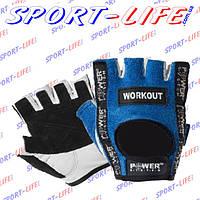 Атлетические перчатки Power System WorkOUT синие, без пальцев