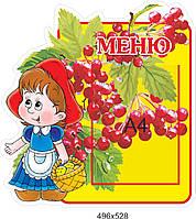"""➜ Стенд-меню для детского сада """"Красная шапочка"""""""