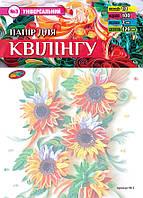 Квиллинг №3 УНИВЕРСАЛЬНЫЙ 10 цв., 100шт/7мм/420мм