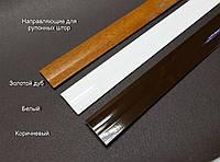 Направляющая алюминиевая плоская 30мм (золотой дуб)