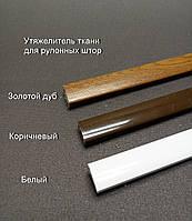 Утяжелитель для рулонных штор (золотой дуб)