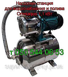 Насосная станция Omniaqua 1,1 кВт (нержавеющий бак и оголовник)
