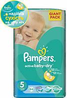 Подгузники Pampers Active Baby-Dry Junior 5 (11-18 кг) Giant Pack, 64 шт.