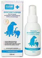Фунгивет-спрей с экстрактом прополиса для лечение грибковых инфекций кожи, 100 мл, Пчелодар