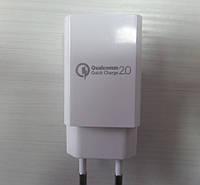 Зарядное устройство Qualcomm Quick Charge 2.0