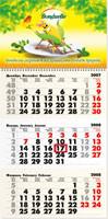 Настенные квартальные календари «трио эконом» в Днепре