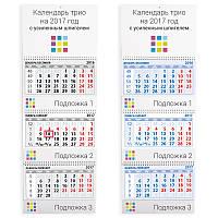 Настенные квартальные календари «трио эконом+»