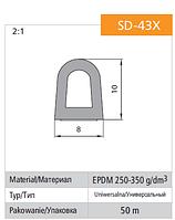 Универсальный уплотнитель Stomil Sanok с самоклеющейся лентой (D-профиль , 8х10 мм ) 50 м