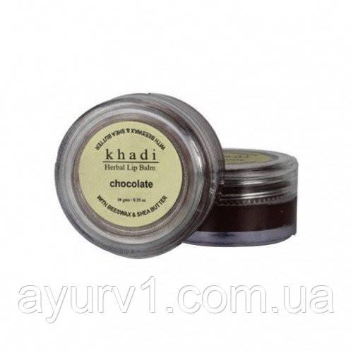 Бальзам для губ Кхади со вкусом шоколада / Khadi, Herbal Lip Balm, Chocolate / 10 гр