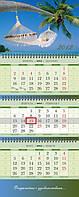 Настенные квартальные календари «трио миди»