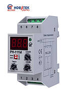Реле контроля напряжения РН-111М, 16А, 220В