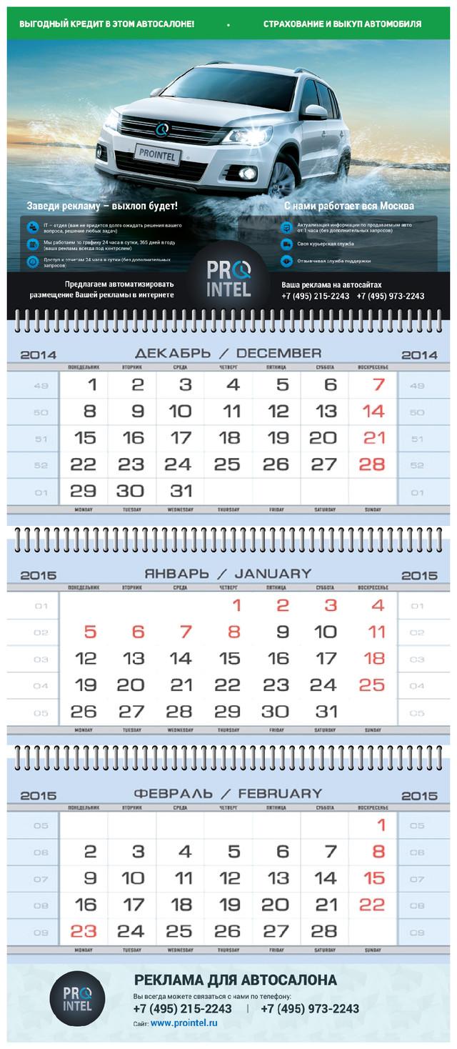 Настенные квартальные календари «трио миди»в Днепре