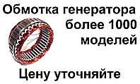Статор (обмотка) генератора Valeo. Обмотки Валео. AS - Poland.