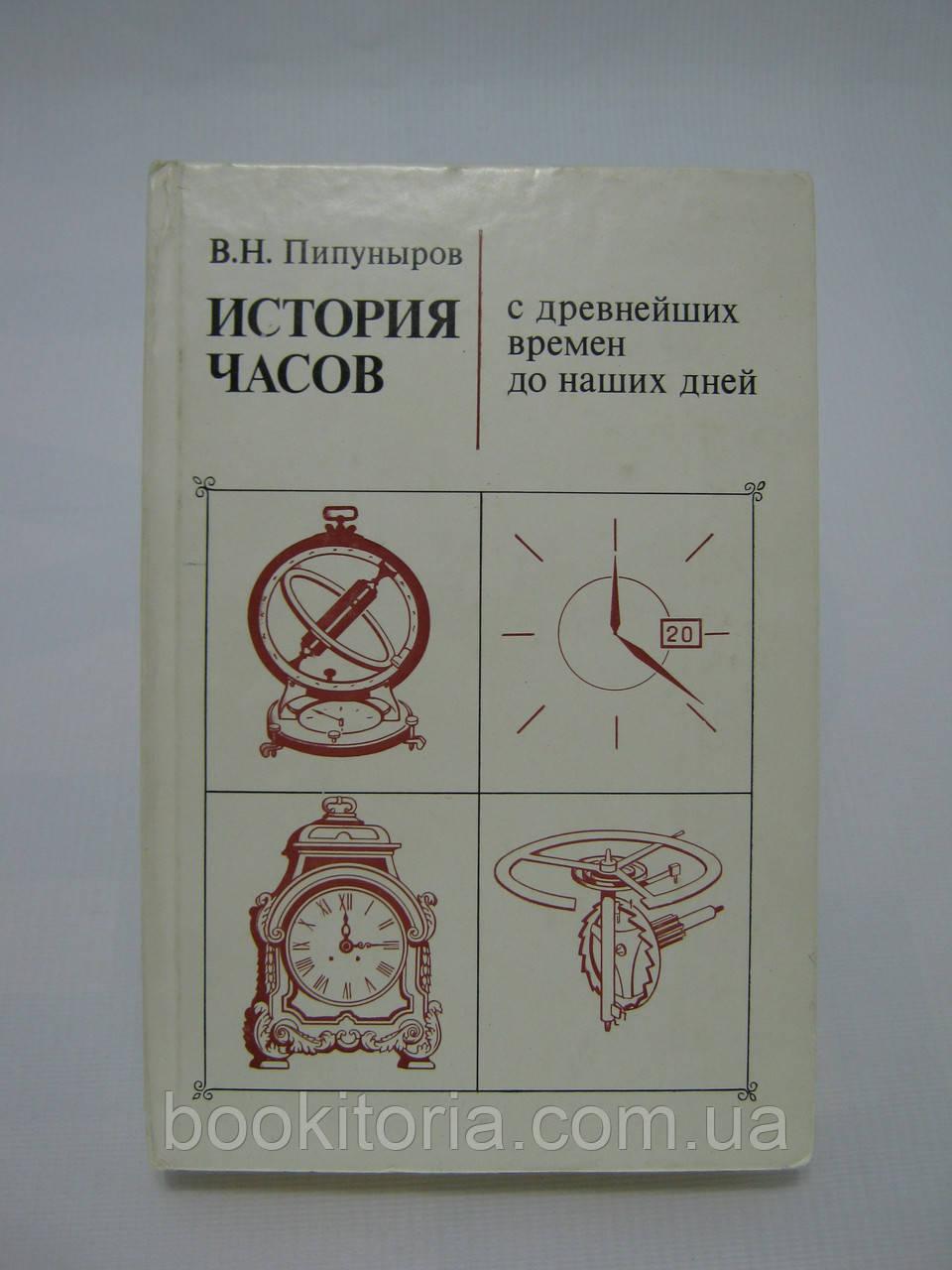 Пипуныров В.Н. История часов с древнейших времен до наших дней (б/у).