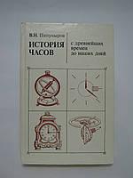 Пипуныров В.Н. История часов с древнейших времен до наших дней (б/у)., фото 1