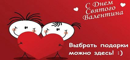 Акция ко Дню Святого Валентина!