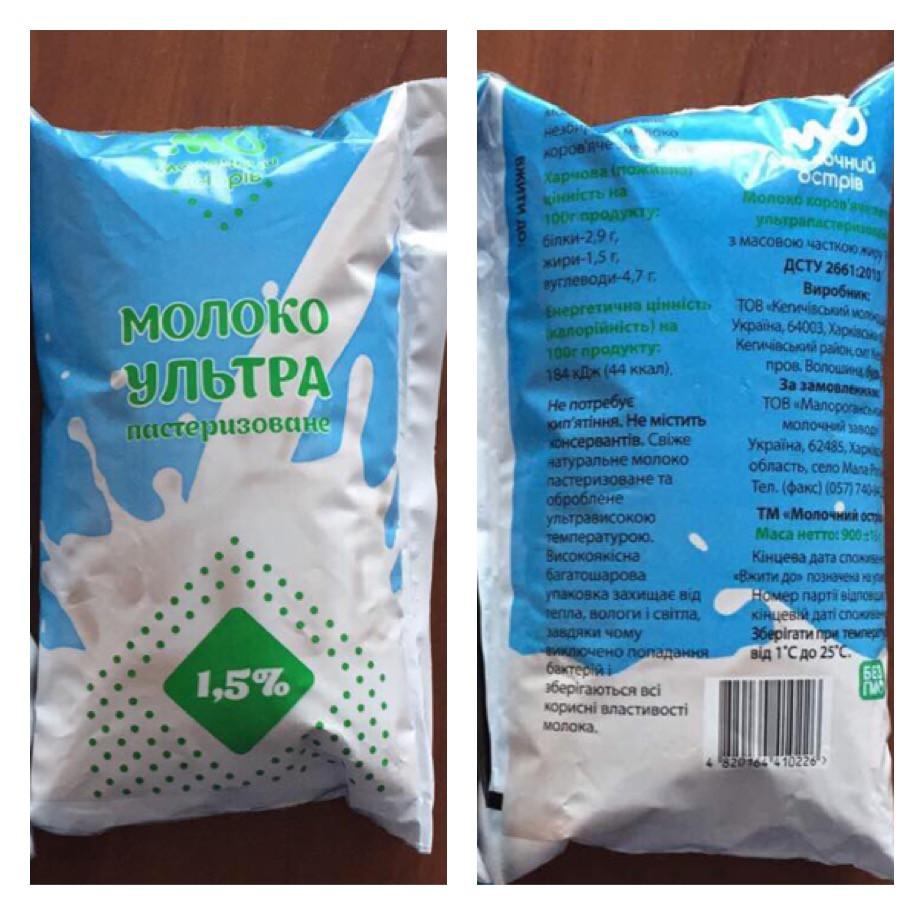 Молоко 1,5% ТМ Молочный остров