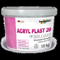 Штукатурка камешковая 15кг ACRYL PLAST 20 Kompozit®
