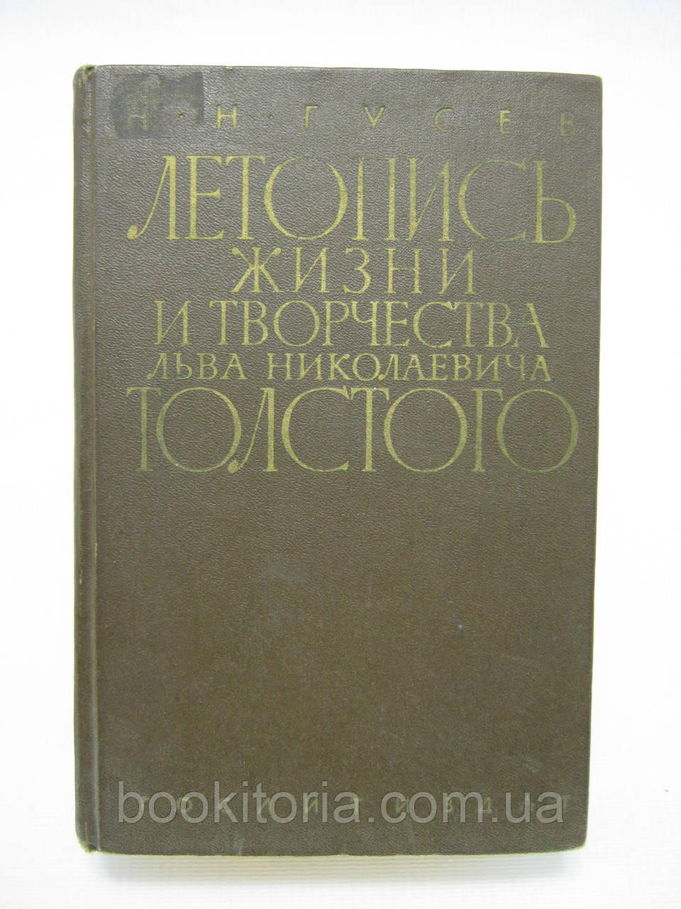 Гусев Н. Летопись жизни и творчества Льва Николаевича Толстого. В двух (2) томах. Том 1 (б/у).