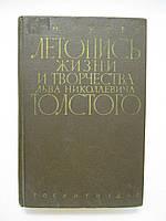 Гусев Н. Летопись жизни и творчества Льва Николаевича Толстого. В двух (2) томах. Том 1 (б/у)., фото 1