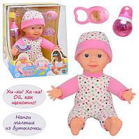 Пупс,кукла интерактивная Серия «Мой малыш», Миша, боится щекотки (дрожит)