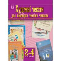 Збірник художніх текстів для перевірки техніки читання 2-4 класи.