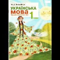 Українська мова.Післябукварна частина 1клас до Букваря Захарійчук