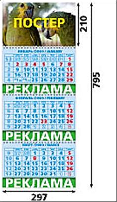 Настенные квартальные календари «трио макси» в Днепре