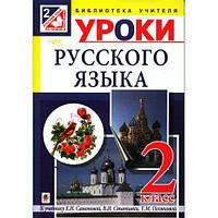 Русский язык. Конспекты уроков 2 класс (к Самоновой)