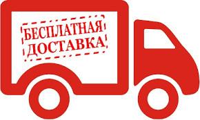 Доставка бесплатно - экономия 500-1000 грн.