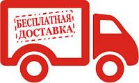 Доставка бесплатно - экономия от 300 грн.