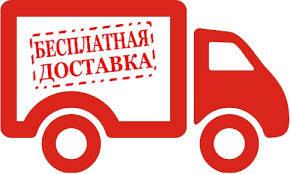 Доставка бесплатно - экономия 400-700 грн.