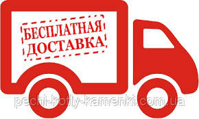 """Доставка бесплатно - экономия от 100 грн. - Интернет-магазин твердотопливного отопительного оборудования """"Очаг"""" в Запорожье"""