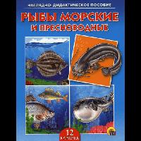 Рыбы морские и пресноводные