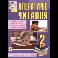 Літературне читання 2 клас. Завдання для контролю знань (до Науменко)б