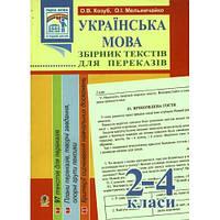 Українська мова. Збірник текстів для переказів 2-4 класи