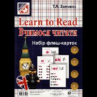Learn to Read. Вчимося читати. Набір флеш-карток