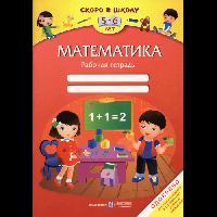 Математика. Рабочая тетрадь для детей 5–6 лет.  Серия «Скоро в школу»