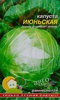 """Капуста """"Июньская"""" ТМ """"Весна"""" 0.5г"""