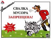Постер глянцевый - Внимание! Свалка мусора запрещена!, 79x60 см