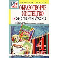 Образотворче мистецтво. Конспекти уроків 4 клас (до Резніченко) + компакт диск