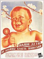 Постер глянцевый - Наши дети не должны болеть поносами, 60x80 см