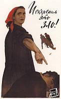 Постер глянцевый - Искореним это зло, 60x99 см