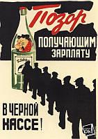 Постер глянцевый - Позор получающим зарплату в черной кассе, 60x86 см