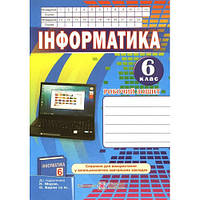 Робочий зошит з інформатики 6 клас (до Морзе)ПіП