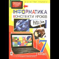 Інформатика. Конспекти уроків 7 клас (до Казанцевої)